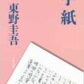 強盗殺人を犯してしまった兄と、その家族としての弟のヘビーな物語…──手紙(小説&DVD)/東野圭吾