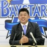 『【野球】DeNA中村紀洋、2000万増の5000万でサイン  筒香を後継者に指名』の画像