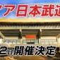【日本武道館大会のハッシュタグ決定🕊✨】  #ノア日本武道館...