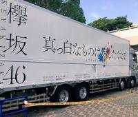 【欅坂46】全ツガイシホール2日目、サイマジョキタ━━━(゚∀゚)━━━!!けど体調悪そうなの本当に心配…