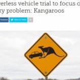 『自動運転にたちはだかるカンガルーの壁:オーストラリア』の画像
