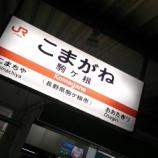 『9月27日 駒ヶ根で本物の「ハネ海物語」を打つ』の画像