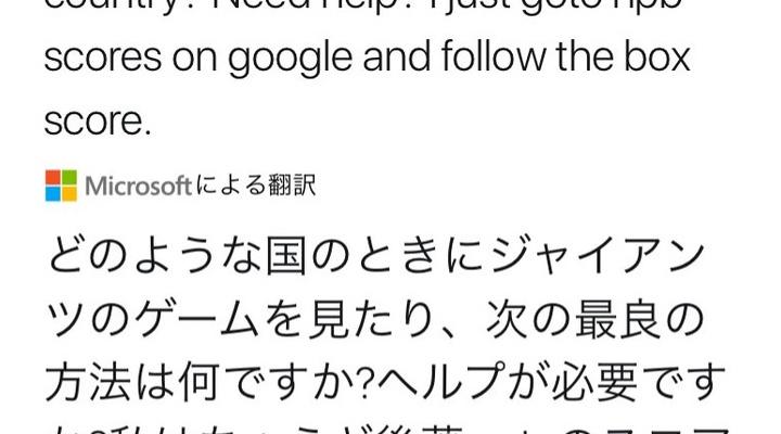 巨人・マシソンさん、日本にいなくても巨人の試合を観たがる