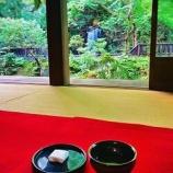 『南禅寺 お茶席 【情報】』の画像