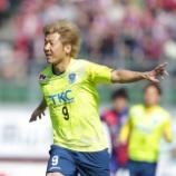 『[栃木SC] 京都から元日本代表FW大黒将志を完全移籍で獲得!! 今季は40試合出場12ゴールを記録!!』の画像