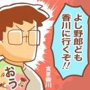 香川で遊んだ話①  明石の主婦