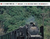 『Rail No.105 1月20日(土)発売』の画像