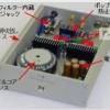 メタルコーンスピーカーと相性のよい半導体パワーアンプの組立キット 販売中 !!
