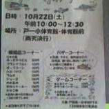 『戸田第一小学校でバザー』の画像