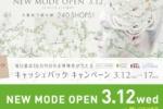 くずはモールがニューモードオープン~大阪府下最大級240ショップもあるそうな~