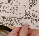 辻希美、「笑えない!」息子が書いたサンタへの手紙に心配の声