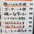 【8月】今月のおすすめメニュー