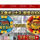 『ギャンブルサイトなんかを紹介』の画像
