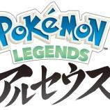 『【PokemonLEGENDS】ポケモンレジェンズアルセウスが来年発売!なんだこれ…!なんだこれ!!』の画像