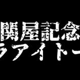 『【関屋記念から見る】予想の感覚が合う、合わない人』の画像