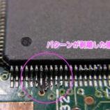 『ノートPC基板のICハンダ修正』の画像