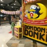 『【香港最新情報】「ドンキ、海外店舗をさらに拡大へ」』の画像