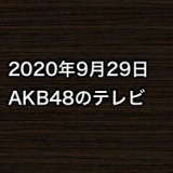2020年9月29日のAKB48関連のテレビ