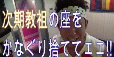 【驚愕】大川隆法の息子、大川宏洋がYouTuberに 「隆法は神ではない」「幸福の科学、気持ち悪い」「生理的に無理」