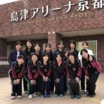 京田辺市バレーボール連盟