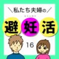 更新のお知らせ |【私たち夫婦の避妊活・16】