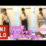『【YouTube】ユニクロリネンシャツ着まわし』の画像