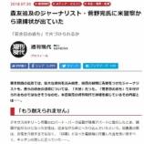 『菅野完氏の報道について』の画像