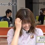 『【乃木坂46】松村沙友理『松村に捧げるオリジナルソング』を作ってもらうwwwwww』の画像