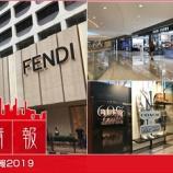 『香港彩り情報「香港サマーセール情報2019」』の画像