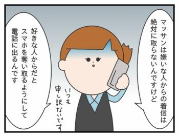 115. マッサンの電話の謎