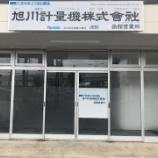 『函館営業所の開設とブログスタートのお知らせ』の画像