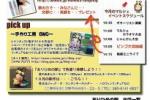 10/27(日)。『いきいきマルシェ交野』が今月も開催です!@スタードーム~2周年記念で、ゆるキャラ『みっけちゃん』も枚方から来るよ!~