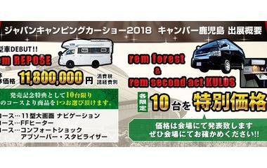 『ジャパンキャンピングカーフェア('▽'*)ニパッ♪』の画像