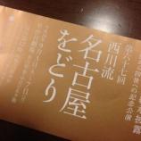 『名古屋をどり「生まれた時は皆、新作」』の画像