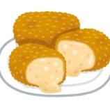 『【悲報】カニクリームコロッケ、なにをかけて食べれば正解なのか分からない』の画像