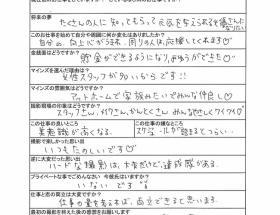 上原亜依の履歴書が流出wwww