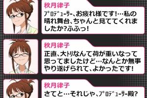 【グリマス】復刻「年またぎ!アイドル紅白歌祭り」ショートストーリーまとめ