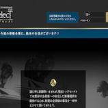『【リアル口コミ評判】投資会トップセレクト(Top selecT)』の画像