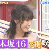 『【元乃木坂46】永島聖羅『乃木坂46ではカスでした・・・』』の画像