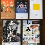 『坂口恭平を5冊』の画像