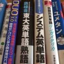 英単語帳の選び方~単語帳一つ決めるのにも情報がありすぎて困る、いったいどうすりゃいいんだって人へ
