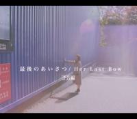 【乃木坂46】これだけでも泣けてくる!『中元日芽香ドキュメンタリー』の予告編が公開!!