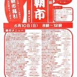 『戸田朝市は6月10日(日)開催。雨天決行です。』の画像