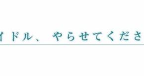【画像】ヤマカン新作アイドルアニメ…見分け付く?【2ch】