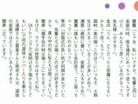 【乃木坂46】筒井あやめ「楽屋では立っています」
