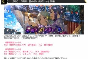 【ミリシタ】本日15時から『満開!夏の思い出ガシャ』開催!SSR杏奈、制服シリーズSRまつり&ジュリアが登場!