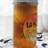 『薬膳スイーツ「人参蜂蜜のパウンドケーキ」作りました』の画像