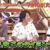 7月10日「この差って何ですか?」に指原莉乃が出演、加藤浩次の名前の由来にみんなびっくり