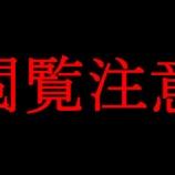 『江戸時代から昭和48年までの残虐すぎる少年犯罪を振り返っていく』の画像