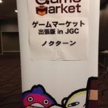 『【DIARY】JGCに参加してみました。』の画像